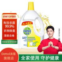 Dettol滴露 清新柠檬香味衣物除菌液3L瓶 杀菌除螨率99.9%