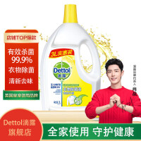 Dettol滴露 清新柠檬香味衣物除菌液3L瓶 衣物专用杀菌除螨率99.9%
