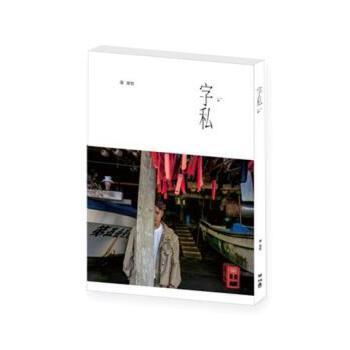 现货 港台原版 張信哲 聯經出版 台湾明星 华语乐坛 情歌王子 精装 现货