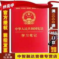 2018修订版中华人民共和国宪法学习笔记本平装16开新宪法精神学习笔记本赠DVD光盘不补发