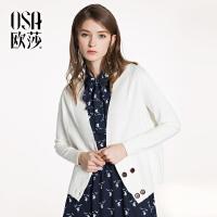 欧莎2018春装新款简约纯色开衫针织衫女A16052