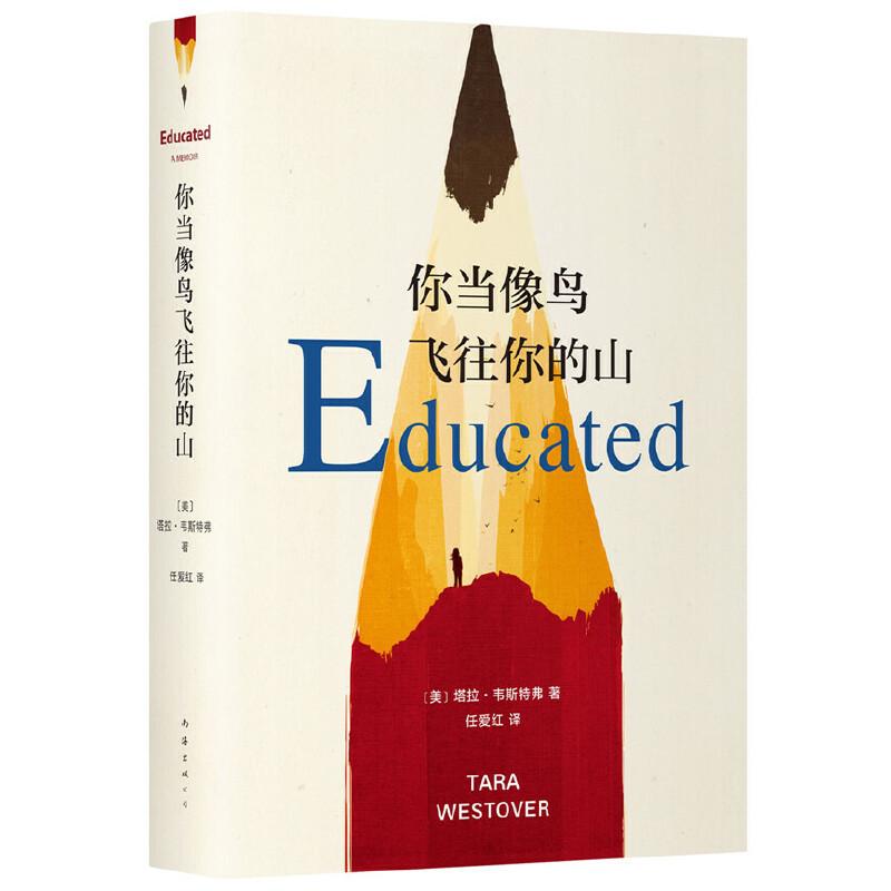 """你当像鸟飞往你的山(比尔·盖茨年度特别推荐,登顶《纽约时报》畅销榜80 周!多一个人读到这个真实故事,就多一个人勇敢做自己!) 17岁前从未上过学的女孩,如何成为剑桥大学博士?我们要背叛多少曾经,才能找到真正的自我!《纽约时报》 等数十家媒体一致公推""""年度图书"""",作者获选《时代周刊》年度影响力人物!这本书比你听说的还要好"""