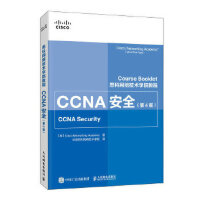 思科�W�j技�g�W院教程 CCNA安全 第4版 思科�W�j技�g�W院(CiscoNetworkingAcademy) 97871