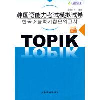 韩国语能力考试模拟试卷(初级)(配MP3光盘)