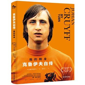 """我的转身:克鲁伊夫自传 一位真正的足球传奇对自己伟大一生的完整记录, 全球19种语言同步翻译出版。 瓜迪奥拉等名宿力荐名作。 瓜迪奥拉:""""在遇到克鲁伊夫之前,我对足球一无所知。"""""""