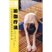 瑜伽疗法 印度自然疗法和瑜伽学研究所|译者:方敏//沈兰//胡以达//盘毓�F