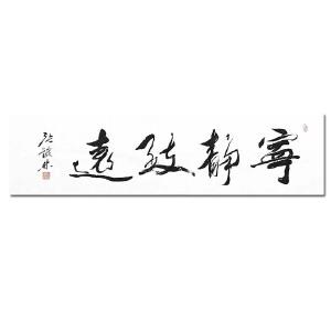 著名演员 张铁林《宁静致远附画册》DW253