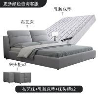 布艺床可拆洗 现代简约北欧简约现代布艺床 可拆洗1.8米双人床 +床头柜2个+乳胶款床垫1张
