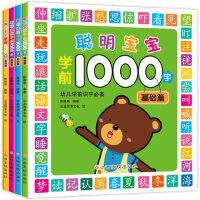 4册1000字聪明宝宝学前600字幼儿图书看图识字书宝宝认字2-3-4-5-6周岁学前班儿童书籍幼小衔接拼音教材幼儿园