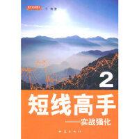 【新书店正版】短线高手2丁轶地震出版社9787502837433
