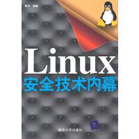 Linux安全技术内幕
