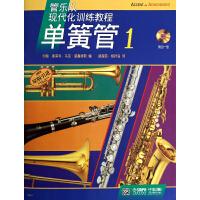 管乐队现代化训练教程:单簧管(1)