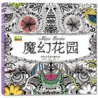 手绘涂鸦系列 魔幻花园 梦幻花园一本探索奇境的手绘涂色书 成人减压涂鸦填色本 全世界受欢迎的涂色绘本 白领减压涂绘系列