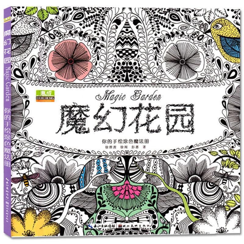 手绘涂鸦系列 魔幻花园 梦幻花园一本探索奇境的手绘涂色书 成人减压涂鸦填色本 全世界受欢迎的涂色绘本 白领减压涂绘系列 魔幻花园 奇妙森林