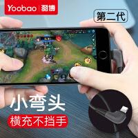 yoobao羽博iphone8数据线YB-425苹果7plus手机快充6s充电器弯头加长线