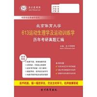 北京体育大学613运动生理学及运动训练学历年考研真题汇编【手机APP版-赠送网页版】