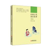 """中国古代慧童故事・传承(闪烁睿智的光芒,开启孩子思维的灵感,挖掘天才的潜能,实现""""自我梦想""""。)"""