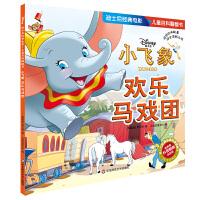 迪士尼经典电影 儿童百科翻翻书:小飞象-欢乐马戏团