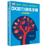 DK智力训练手册――记忆转起来