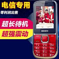 百合BIHEE C15A 小精灵天翼电信老年人手机大字体直板按键机