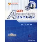 AutoCAD2008中文版 建筑图形设计(含光盘)