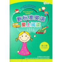 新标准英语爱上阅读(三年级起点)(第3册)