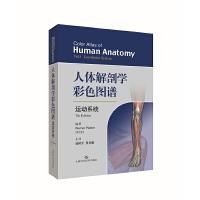 人体解剖学彩色图谱・运动系统