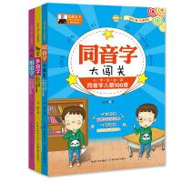 儿歌300首(注音无障碍阅读) 同音字、多音字、形近字 幼小衔接、一二年级课外读物 7-10岁儿童读物