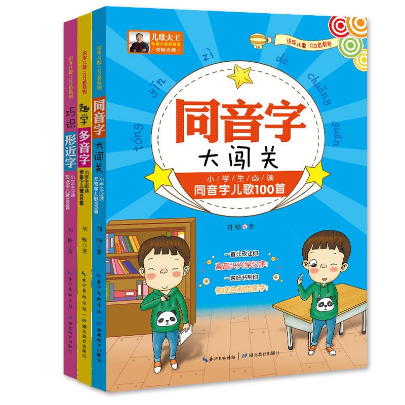 儿歌300首(注音无障碍阅读)教育部语文新课标必读 同音字、多音字、形近字 幼小衔接、一二年级课外读物 7-10岁儿童读物