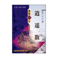 【旧书二手书9成新】逍遥散/阎兆君著