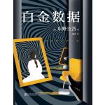 东野圭吾新作:白金数据(电子书)