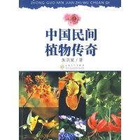 中国民间植物传奇