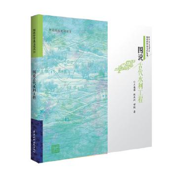 图说古代水利工程(图说中华水文化丛书)