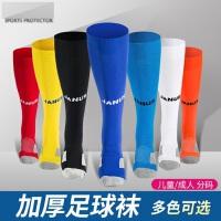 加厚吸汗防滑长筒袜子 儿童足球袜子中筒毛巾底运动袜 新款成人足球袜子