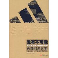 【旧书二手书9成新】没有不可能:商业史上的复兴故事―再造阿迪达斯 (美)布伦纳 ,严丽川 9787508608648