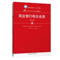 商业银行柜台业务(第三版)(21世纪高职高专规划教材・金融保险系列)
