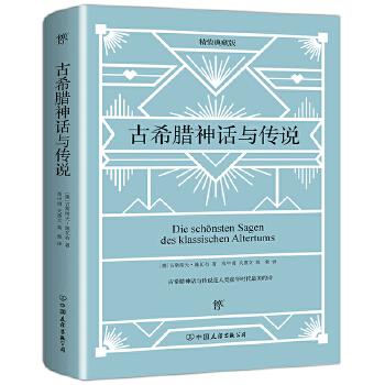 古希腊神话与传说(pdf+txt+epub+azw3+mobi电子书在线阅读下载)