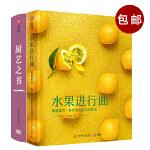 DK厨艺之书+水果进行曲[精选套装]