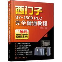 西门子S7-1500 PLC完全精通教程 9787122313201 向晓汉 化学工业出版社