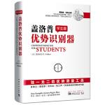 【正版现货】学生版盖洛普优势识别器 (美)盖洛普公司 9787515350387 中国青年出版社
