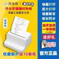 作业帮D1帮帮机喵喵机错题打印机高清手机照片标签学生家用打印机