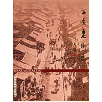 西安老街巷:西安文史资料第二十五辑