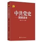 中共�h史�明�x本(2021版)