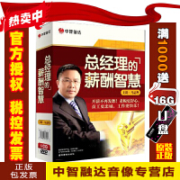 正版包票 总经理的薪酬智慧 马志坚(6DVD)视频讲座光盘碟片