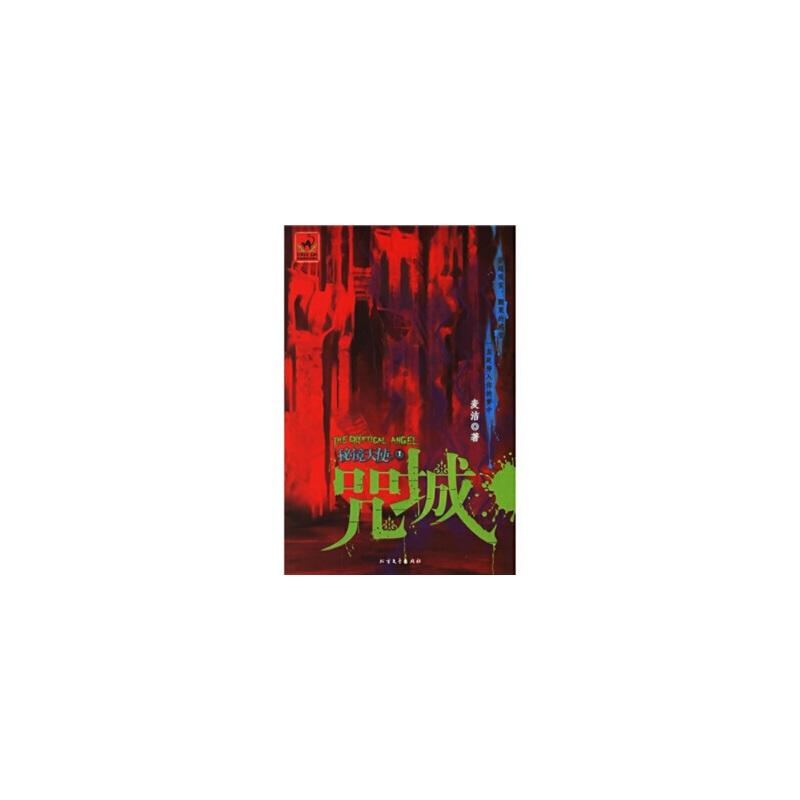 咒城麦洁北方文艺出版社9787531720393 保证正版书,新书店购书无忧有保障!
