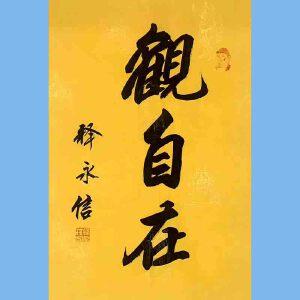 第九十十一十二届全国人大代表,少林寺方丈释永信(观自在)
