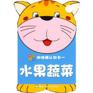 咖啡猫认知卡(1)水果蔬菜