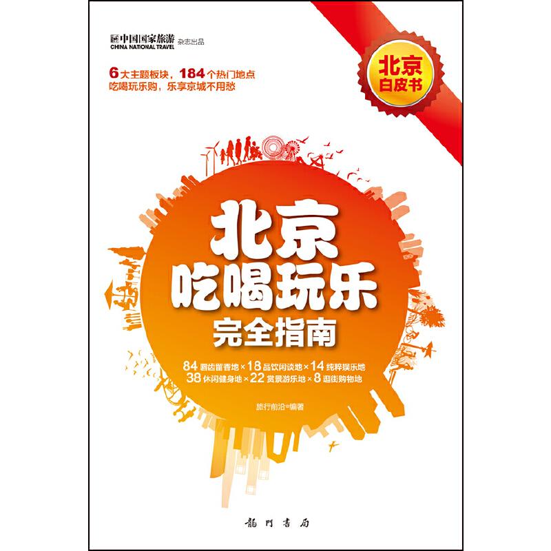 北京白皮书:北京吃喝玩乐完全指南(全彩)(中国国家旅游杂志出.