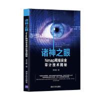 诸神之眼――Nmap网络安全审计技术揭秘