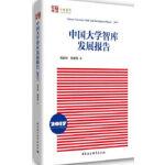 中国大学智库发展报告(2016年)